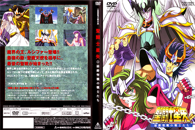 Slideshow - saintseiya covers movies 04 < Edition Jap3